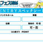 entryspec1