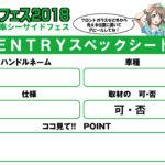 entryspec3